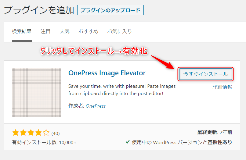 OnePress-Image-Elevator2