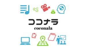 coconala1
