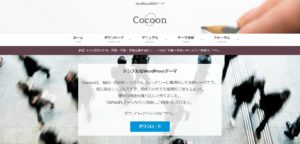 cocoon1
