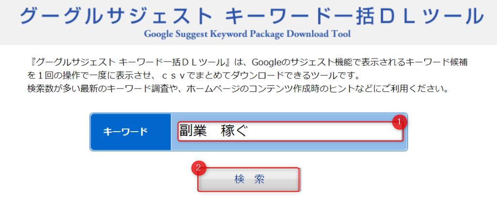 google-suggest1